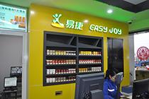 重庆便利店