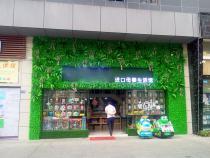 都江堰进口母婴店