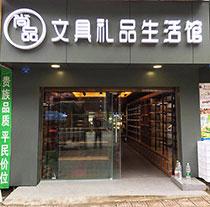 广安文具店礼品店